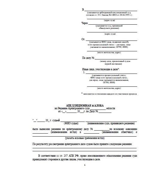 Апелляционная жалоба на решение арбитражного суда образец 2019-2020