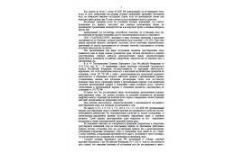 Страница №2 Решения суда