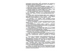 Страница №3 Решения суда