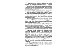 Страница №4 Решения суда