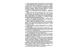 Страница №5 Решения суда