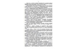 Страница №6 Решения суда