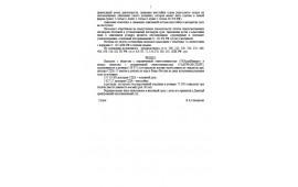Страница №7 Решения суда