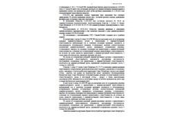 Страница 2 Решения арбитражного суда
