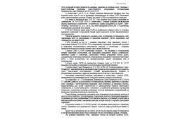 Страница 3 Решения арбитражного суда