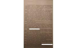 Страница 2 Решения суда