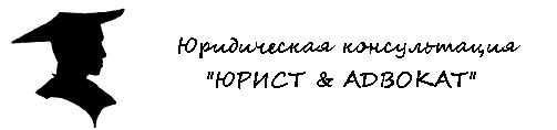 Юридическая консультация Юрист & Адвокат г. Санкт-Петербург